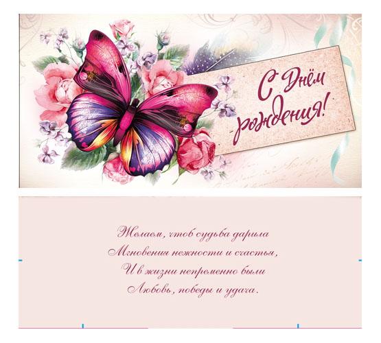 Открытка конверт с днем рождения коллеге распечатать на принтере, открытки