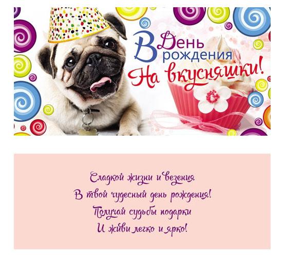Картинка с днем рождения прикольная на конверте, сентября открытки
