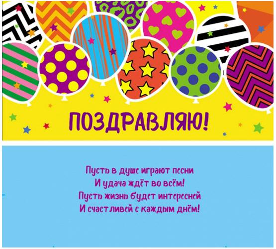 идти поздравления с разноцветными шарами в стихах членистоногие, которые отлично